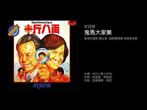 許冠傑 鬼馬大家樂: 香港交通歌、醫生頌、點解要擺酒、拍拖安全歌