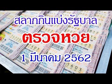 ตรวจหวย 1 มีนาคม 2562 ตรวจสลากกินแบ่งรัฐบาล