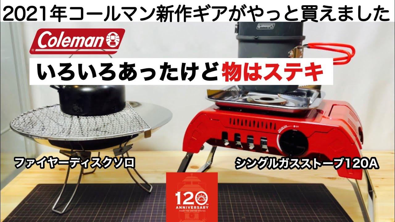 「キャンプ道具」2021年コールマン新作ギアがやっと買えた... シングルガスストーブ120Aとファイヤーディスクソロ