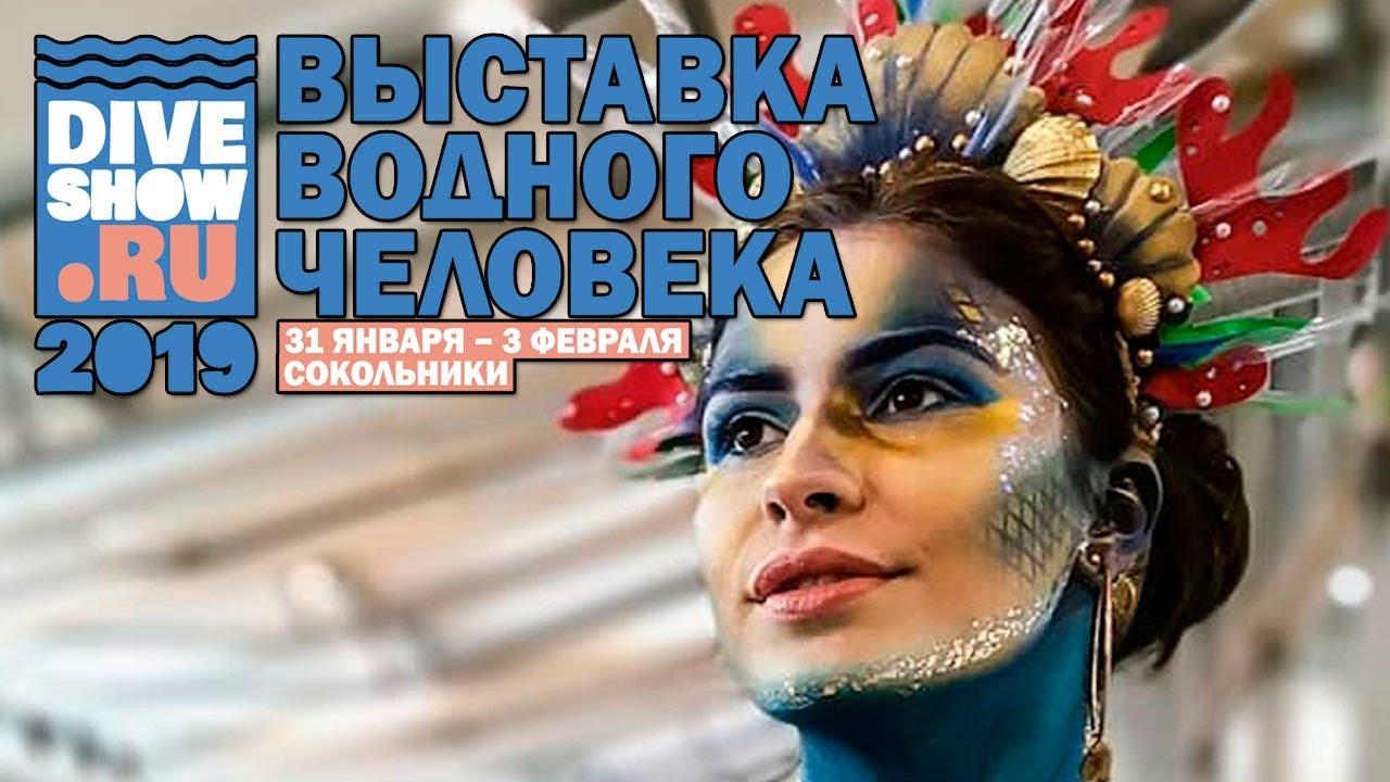 Moscow Dive Show 2019. Крупнейшая выставка снаряжения для подводной охоты, дайвинга и фридайвинга.