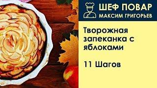 Творожная запеканка с яблоками . Рецепт от шеф повара Максима Григорьева