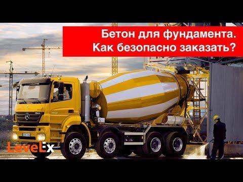 Бетон для фундамента. Как безопасно заказать товарный бетон?