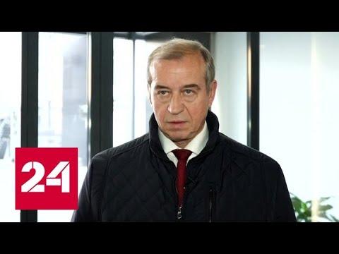 Левченко освободил кресло иркутского губернатора - Россия 24