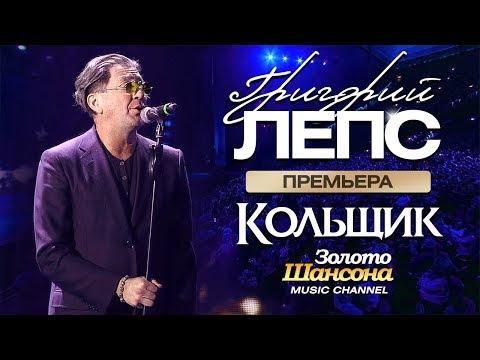 ПРЕМЬЕРА! Григорий ЛЕПС - Кольщик [Official Video]