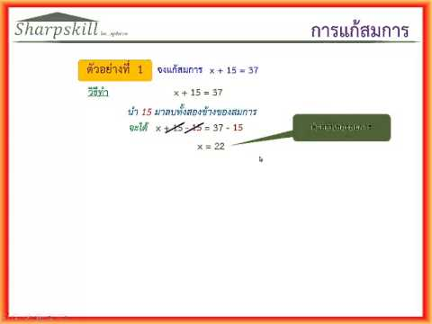 การแก้สมการเชิงเส้นตัวแปรเดียว ตัวอย่างที่ 1