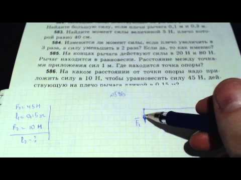 Задача 615. (Физика. 7 класс. Перышкин)из YouTube · Длительность: 7 мин42 с
