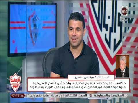مداخلة مرتضى منصور مع الغندور 'كاملة' فوز الجزائر ببطولة الامم وصفقات الزمالك