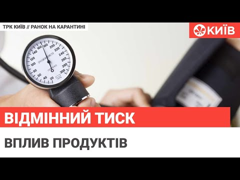 Телеканал Київ: Як завдяки продуктам підтримувати тиск в нормі