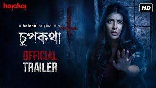 Chupkotha (চুপকথা)   Official Trailer   Parno Mittra    Mainak   Shataf   Hoichoi Original Film