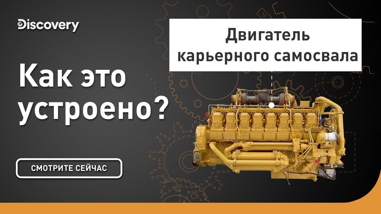 Двигатель карьерного самосвала | Как это устроено? | Discovery