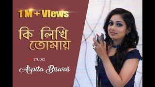 Ki Likhi Tomay   প্রিয়তম কি লিখি তোমায়   Arpita Biswas   Cover song   Lata Mangeshkar   Sm studio