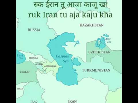 Tricks to Countries bordering Caspian sea