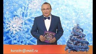 """Поздравление """"Курай-ТВ"""". Эфир - 20 января 2018 г. Ведущий - Ахат Муртазин"""