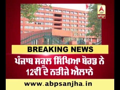 Punjab Board 12th class Result 2018 declared