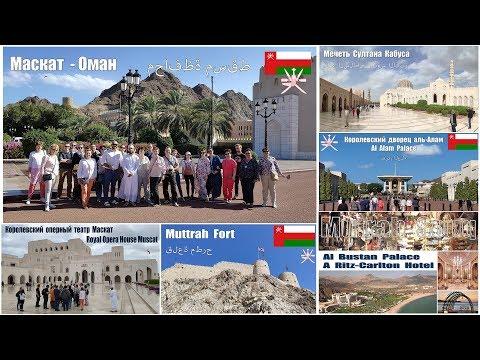 Маскат - столица Омана     مسقط ، عمان