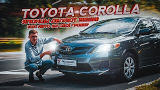 Toyota corolla 2010 | японцы делают вещи? |  обзор від real car group