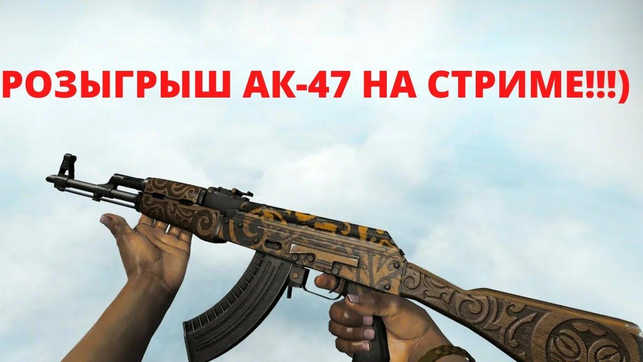 РАЗЫГРЫВАЮ СВОЙ КАЛАШ НА СТРИМЕ СРЕДИ ПОДПИСЧИКОВ!!!!