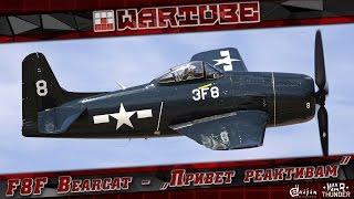 F8F Bearcat - патч 1.63 'Привет реактивам' | War Thunder