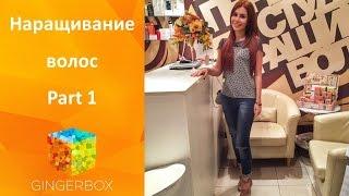 видео Наращивание волос на дому недорого. Москва.