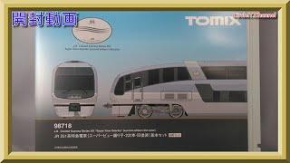 【開封動画】TOMIX 98718/98719 JR 251系特急電車(スーパービュー踊り子・2次車・旧塗装)【鉄道模型・Nゲージ】
