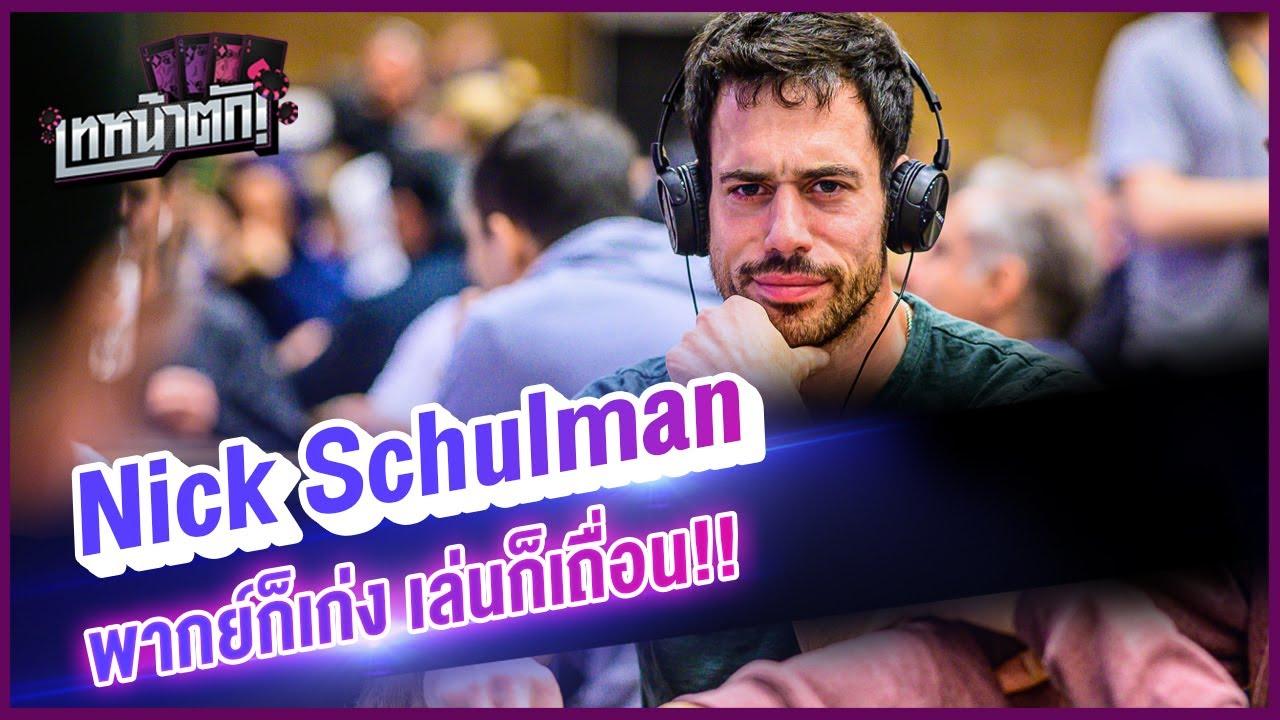 Nick Schulman พากย์ก็เก่ง เล่นก็เถื่อน!! - เทหน้าตัก Story