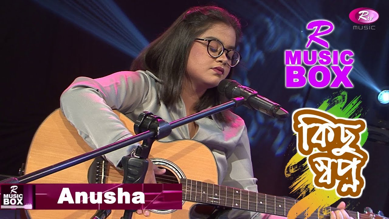 কিছু স্বপ্ন | Anusha | R Music Box | Rtv Special Song | Rtv Music
