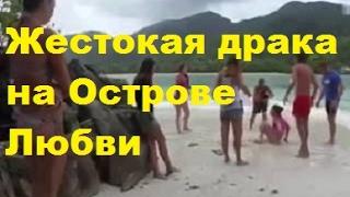 ДОМ-2 Новости. Жестокая драка на Острове Любви. Видео, ДОМ-2, ТНТ