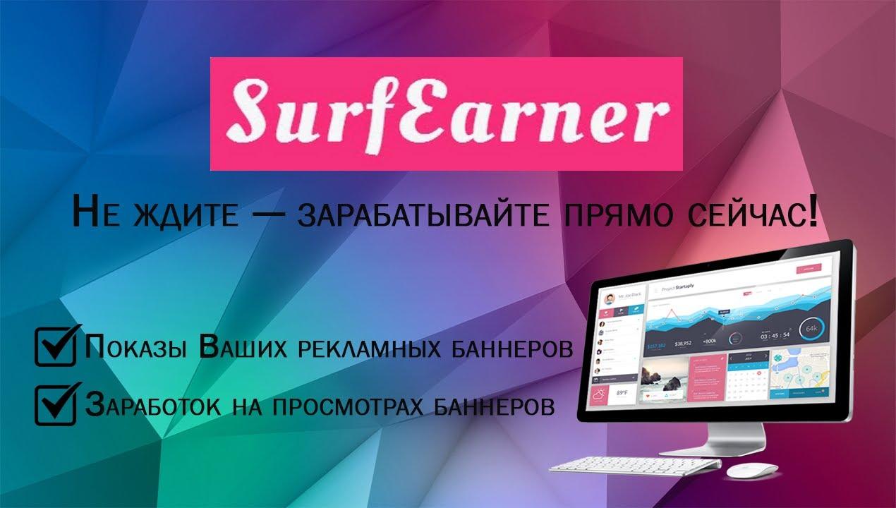 SurfEarner. Заработок на Баннерах в Вашем Браузере без Вложений на Полном Автомате
