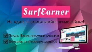 Как заработать в интернете без вложений   SurfEarner   заработок на просмотре баннеров