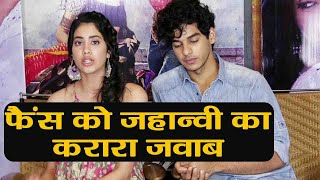 Dhadak: Jhanvi Kapoor's BEFITTING reply on negative feedback ; Watch Video | FilmiBeat