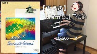 使用楽譜 エレクトーンサウンドイン ファン10 ファンタスティック・サウンド Grade6 使用機種 YAMAHA Electone EL-900m ▽チャンネル登録よろしくで...