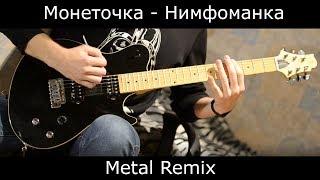 Монеточка - Нимфоманка (metal cover)