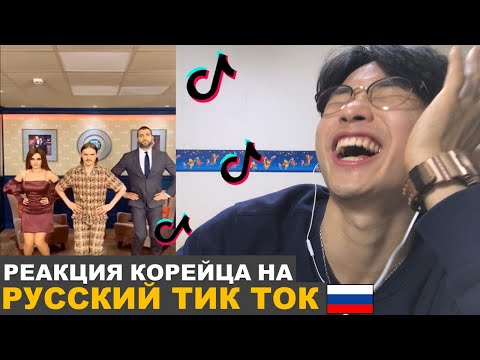 КОРЕЕЦ СМОТРИТ РУССКИЙ ТИК-ТОК / РЕАКЦИЯ