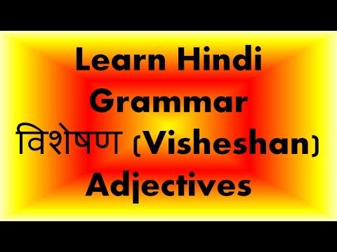 व श षण Visheshan Hindi Grammar Adjectives Class 10 Class