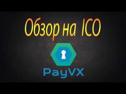 Обзор PayVX - гарант-сервис на блокчейн