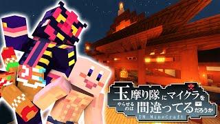 厳島神社を完全再現した場所でかくれんぼ!~CRカップで変わった男が陰キャに謎の…