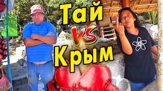 Таиланд против Крыма или тайцы против русских на отдыхе Кому наср ть на туристов