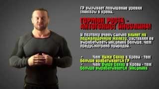 ГОРМОН РОСТА  Курс на массу №1(, 2013-02-11T19:33:07.000Z)