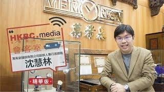 HKBC Media會客室:沈慧林(精華版)