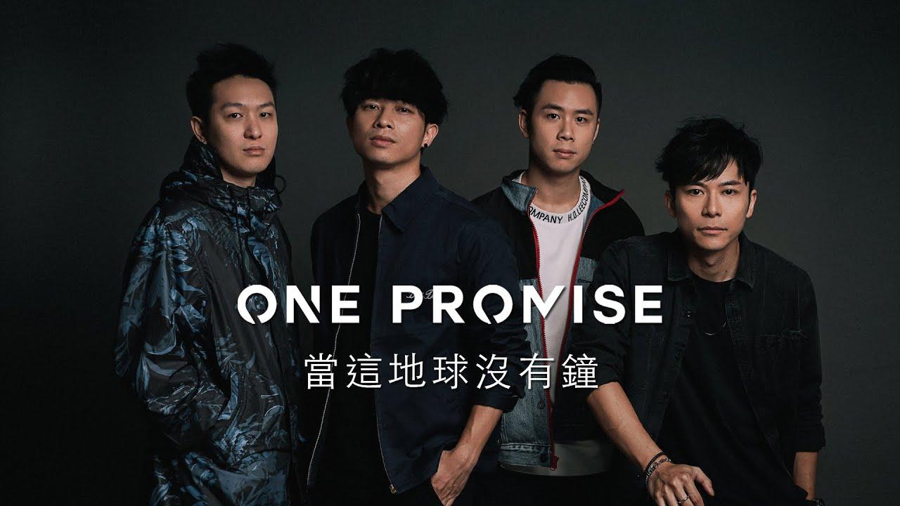Single Promis