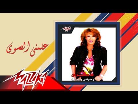 Almny Elhawa - Zekra علمنى الهوى - ذكري