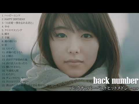 Back number Best Hit Medley 2019 ❤️ バックナンバー ベストヒットメドレー 2019❤️