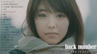 Back number Best Hit Medley 2019 バックナンバー ベストヒットメドレ...