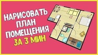 Нарисовать план помещения за 3 мин - Онлайн бесплатно !