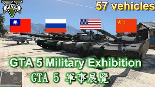 GTA 5 軍事展覽(GTA 5 Military Exhibition)