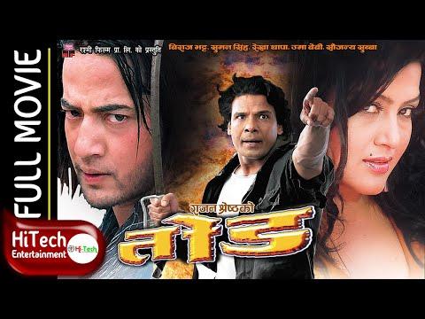 TOD || Nepali Movie || Rekha Thapa || Biraj Bhatt