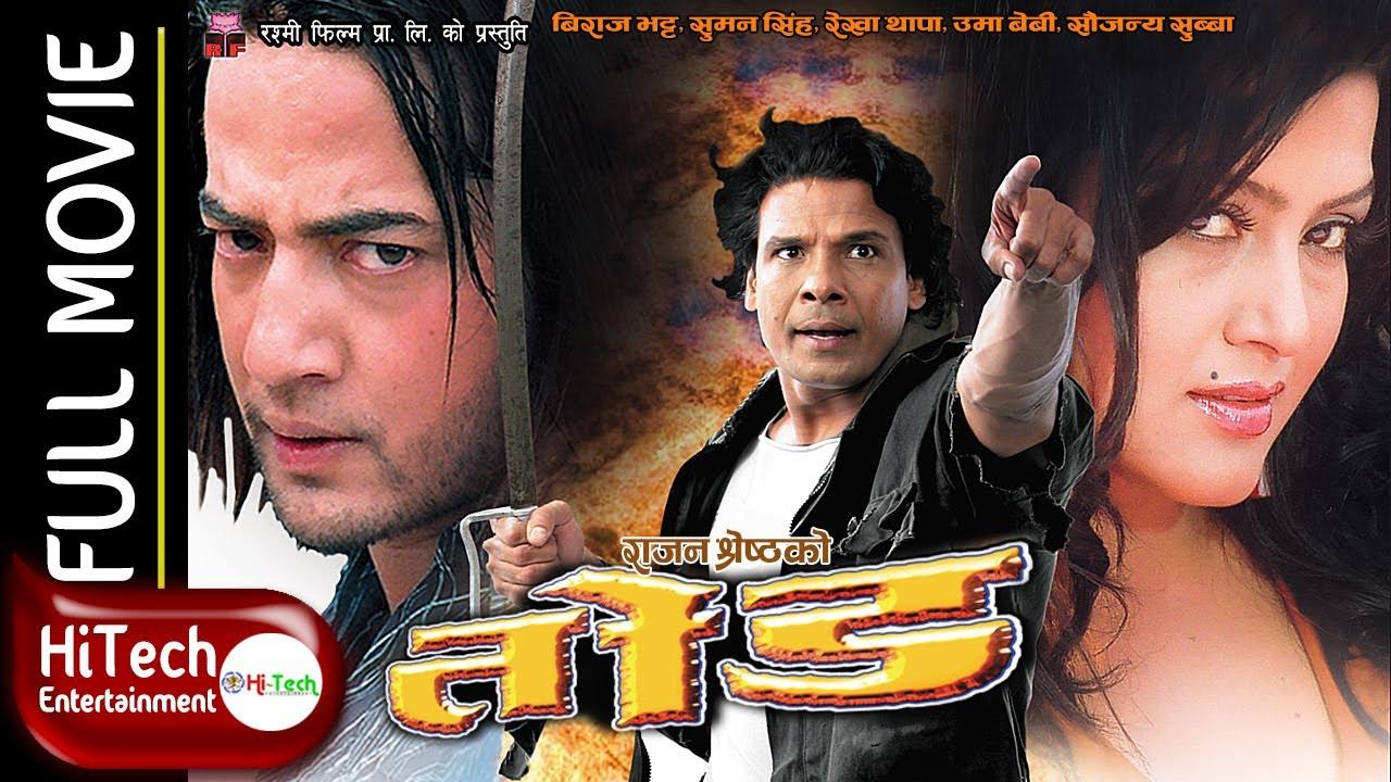 Download TOD | ताेड | Nepali Full Movie | Rekha Thapa | Biraj Bhatt | Uma Baby | Suman Singh