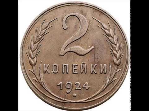 Сколько стоит монеты ссср 1924 50 bani 1993 года герб перевёрнут цена