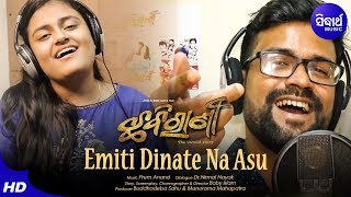 Emiti Dinate Na Asu Chhabirani New Odia Movie Romantic Song Sidharth Music