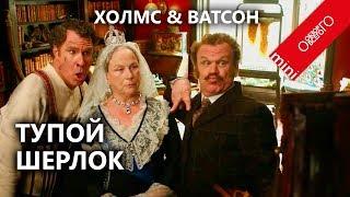 Обзор фильма Холмс и Ватсон 2019. Как герои Конан Дойля стали...
